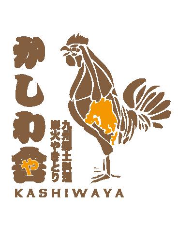 九州郷土料理・炭火やきとり かしわ舎 服部店