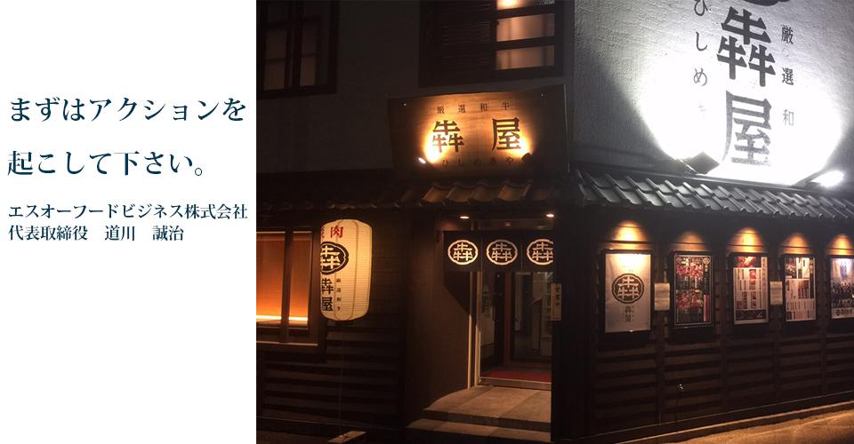 エスオーフードビジネス株式会社 代表取締役 道川 誠治