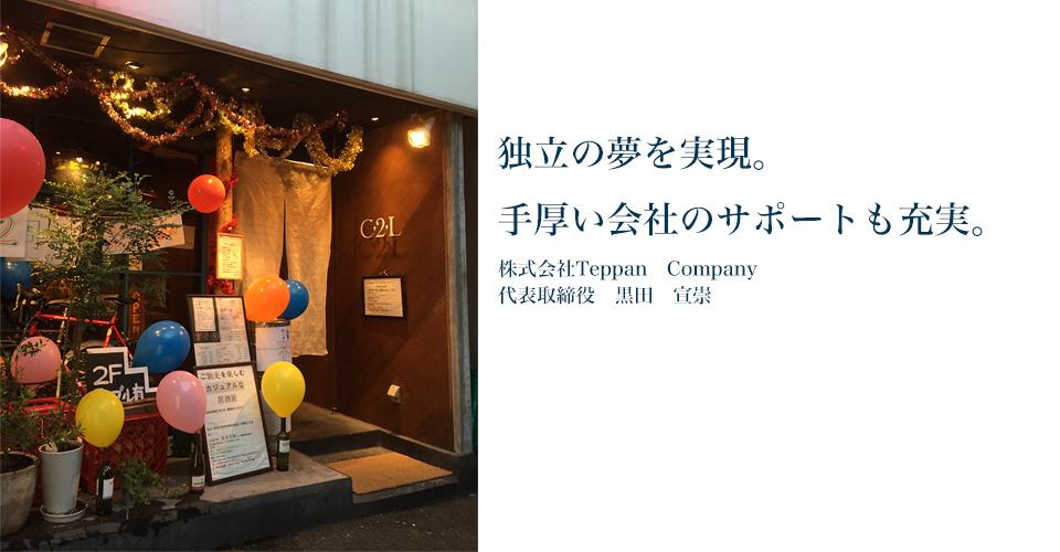 株式会社Teppan Company 代表取締役 黒田 宣崇